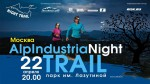 Alpindustria Night Trail
