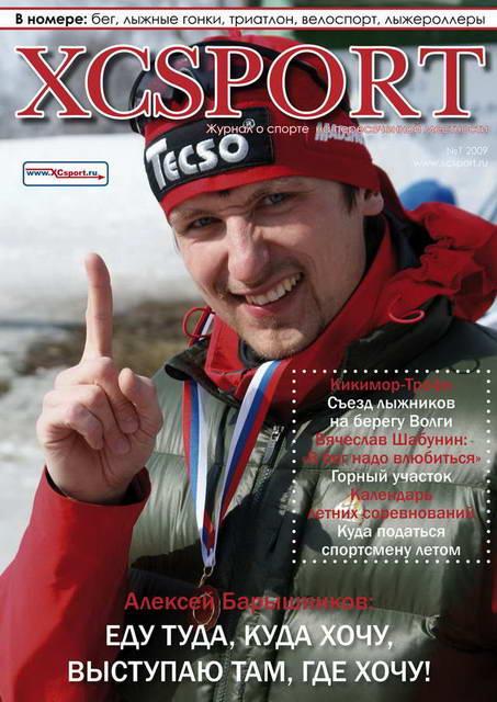 Журнал о спорте XCSPORT номер 1
